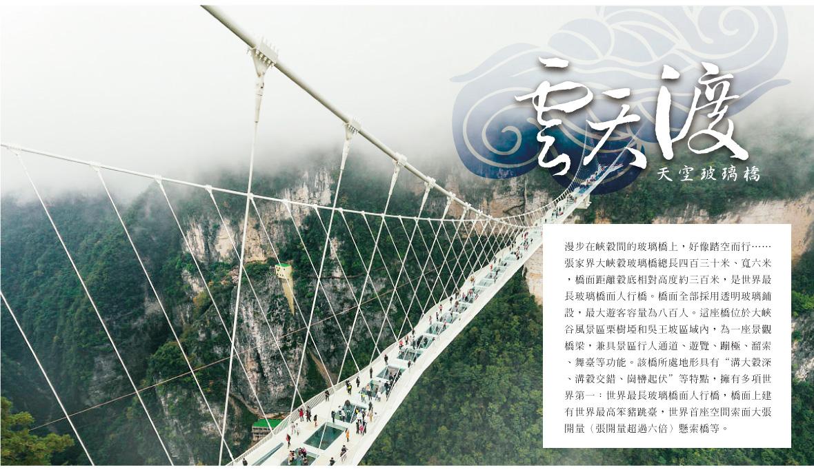 大峽谷玻璃橋
