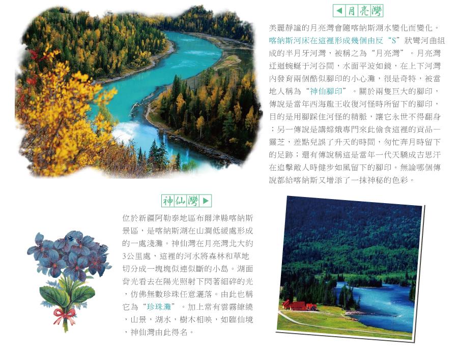 臥龍灣、月亮灣、神仙灣