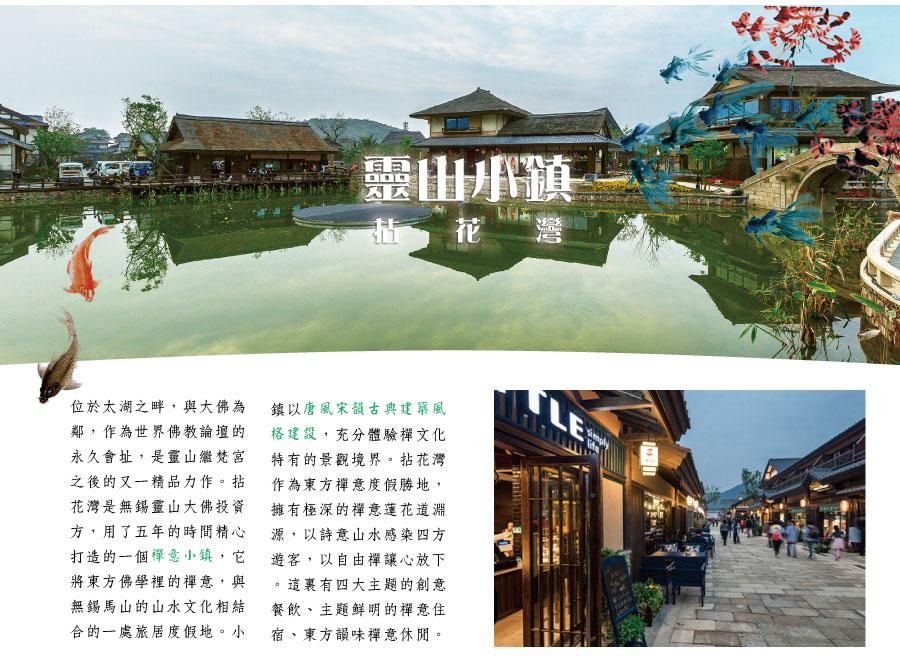 靈山小鎮•拈花灣
