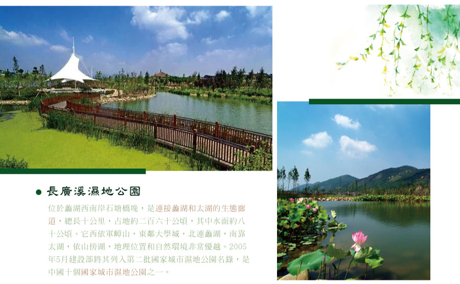 長廣溪濕地公園