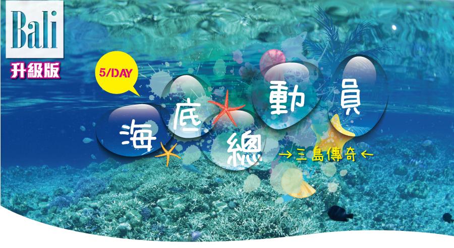 海底總動員三島傳奇五日遊升級版(獨棟別墅+市區酒店)