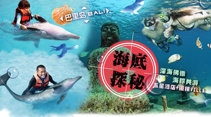 巴里島海底探秘深海佛像‧海豚共游五日遊