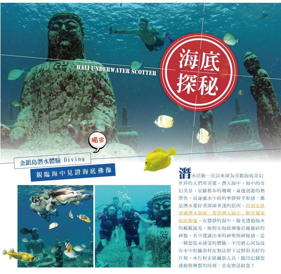 金銀島-潛水