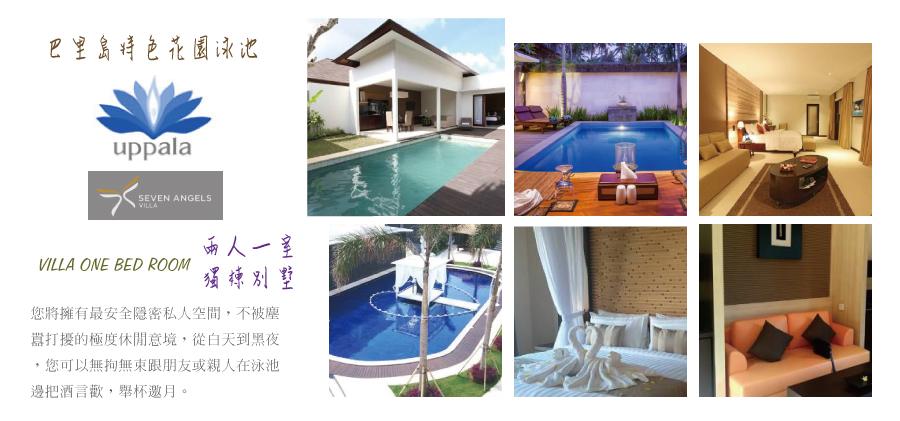 獨棟花園泳池別墅VILLA SEVEN ANGLES VILLA+Uppala Villa and Spa Umalas