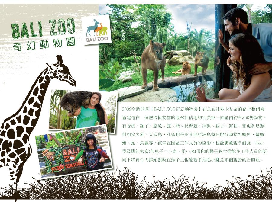 bali zoo 奇幻動物園