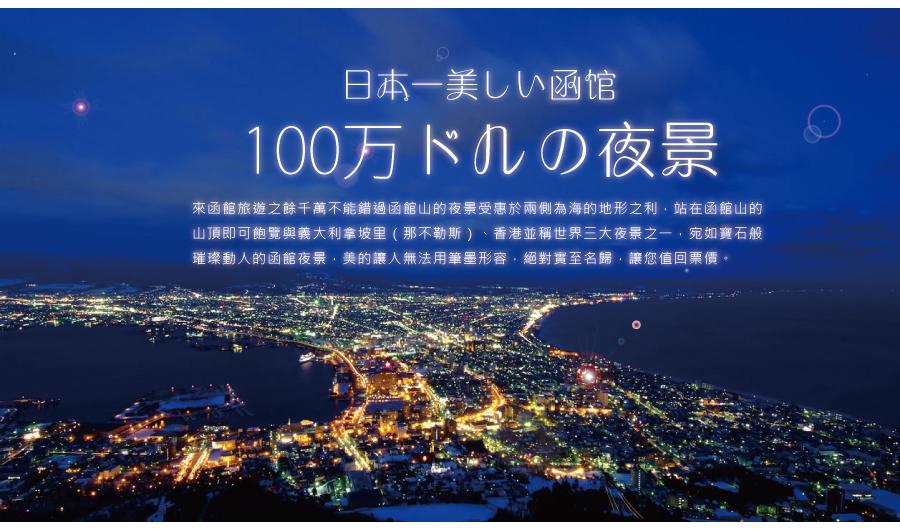函館山的夜景
