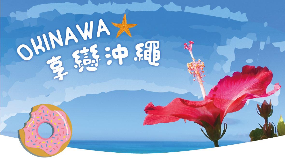 亞航享戀沖繩~海洋博公園、瀨長島五天【桃園直飛、亞洲航空】