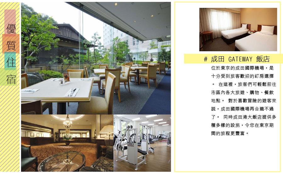 成田GATEWAY飯店