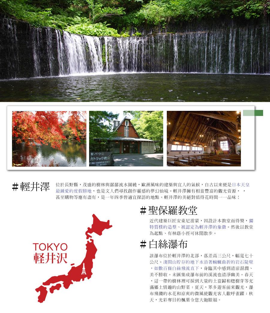 輕井澤 聖保羅教堂 白絲瀑布