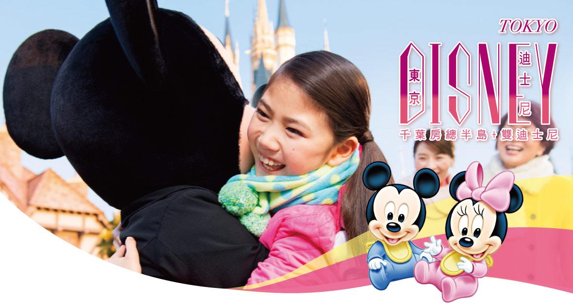 東京千葉房總半島+雙迪士尼五日-長榮