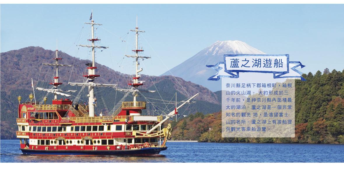蘆之湖遊船
