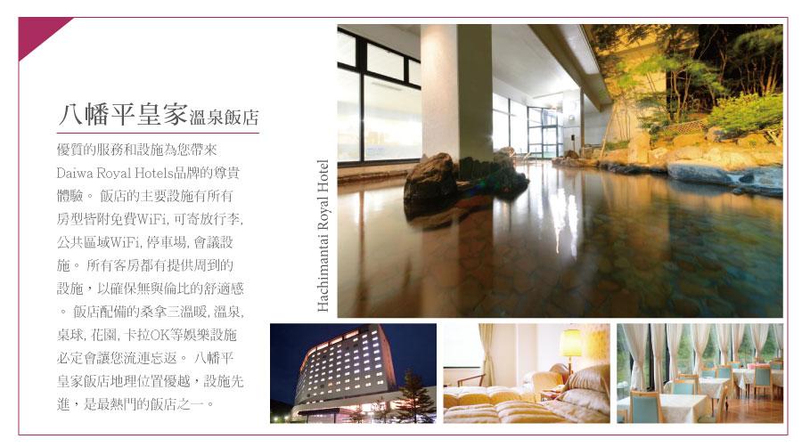 八幡平皇家溫泉飯店