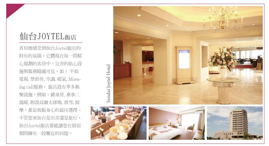 仙台JOYTEL飯店