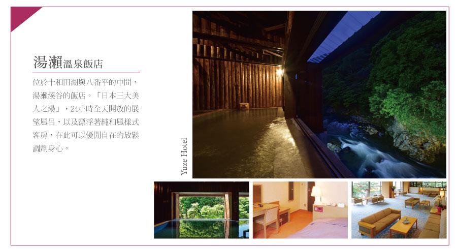 湯瀨溫泉飯店