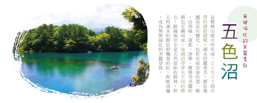 五色沼(途經)