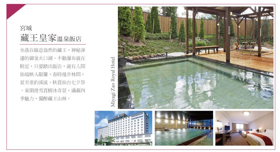 宮城藏王皇家溫泉飯店