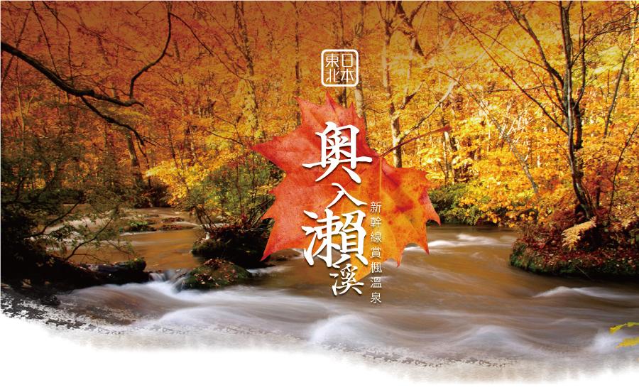 日本東北奧入瀨溪+新幹線賞楓溫泉6日(國泰)