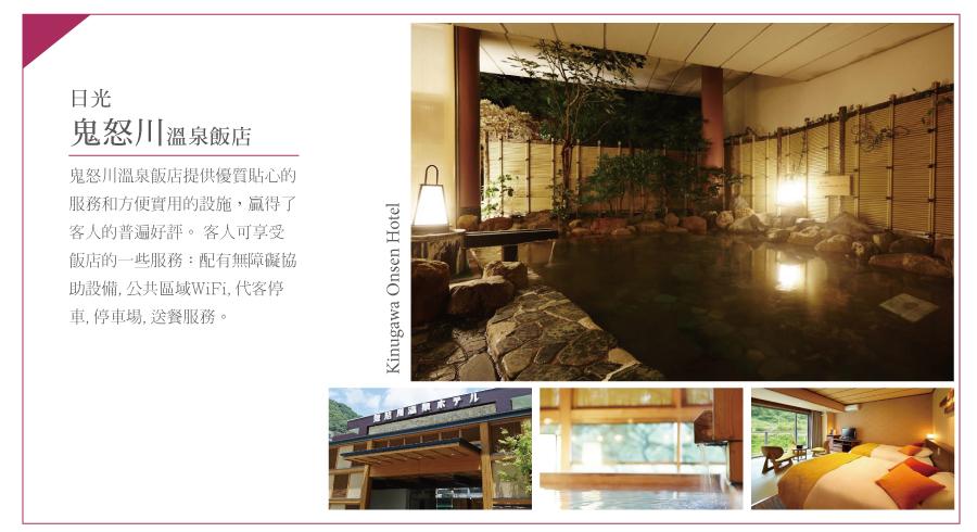 鬼怒川觀光飯店