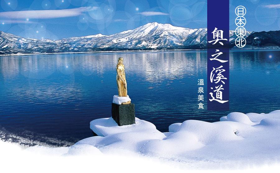 日本東北奧之溪道溫泉美食5日-台虎