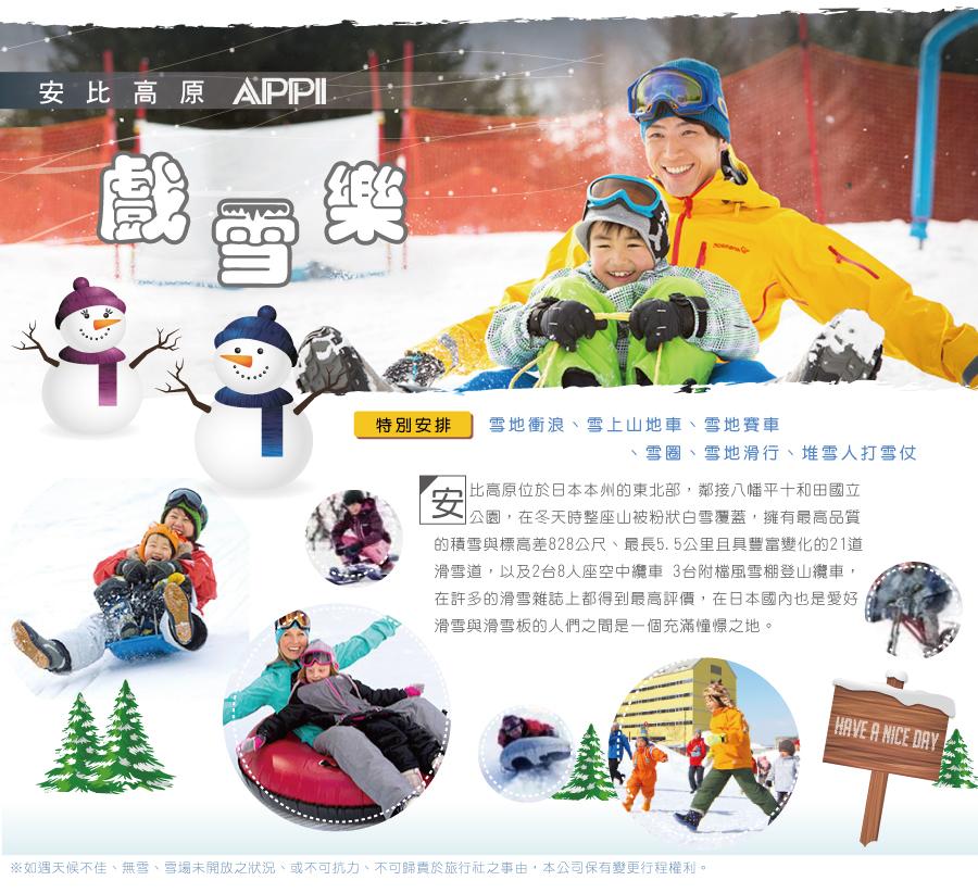 安比高原~暢玩雪上活動