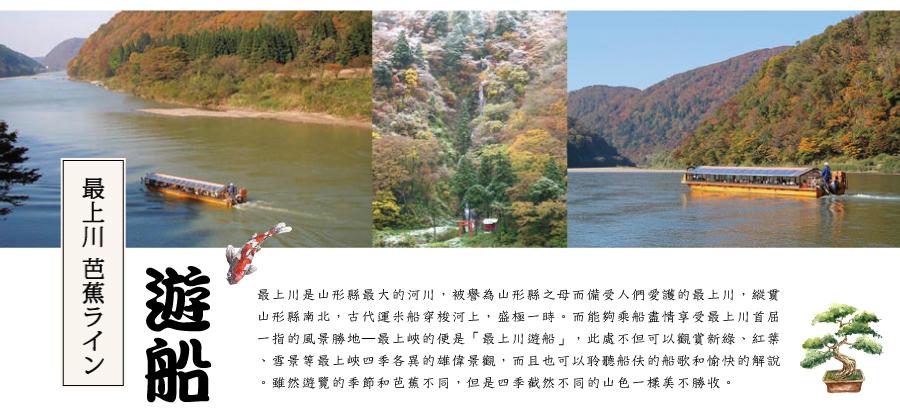 最上川芭蕉遊船