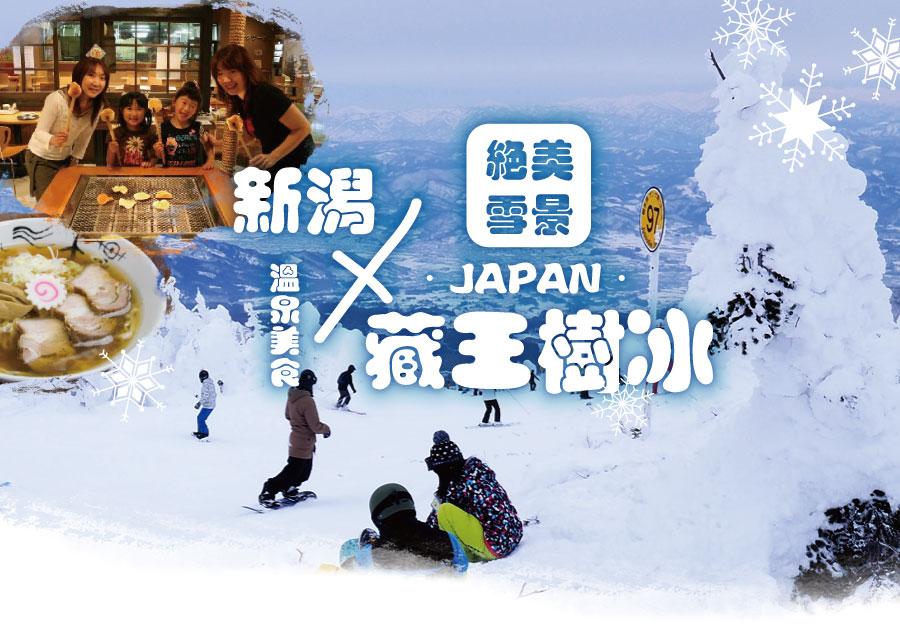 新潟+藏王樹冰絕美雪景溫泉美食四日(遠東)