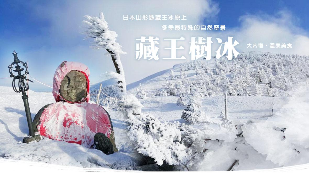 日本東北藏王樹冰大內宿溫泉美食4日-遠東福福