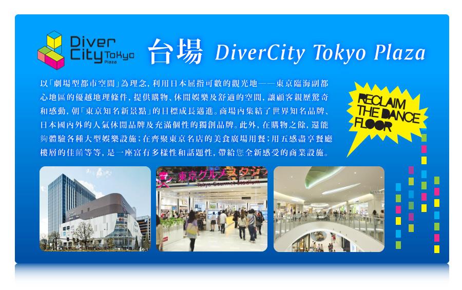DiverCity Tokyo Plaza台場