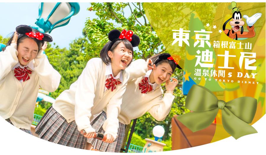 東京迪士尼箱根富士山溫泉休閒五日-國泰