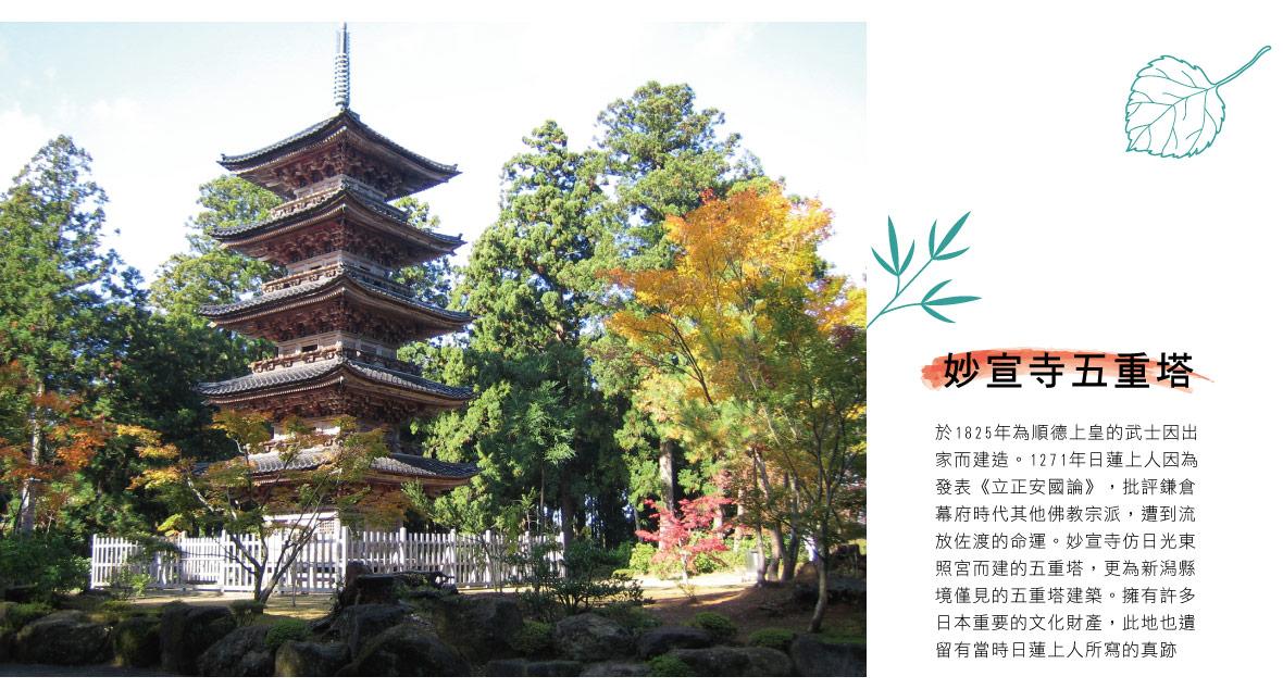 妙宣寺五重塔