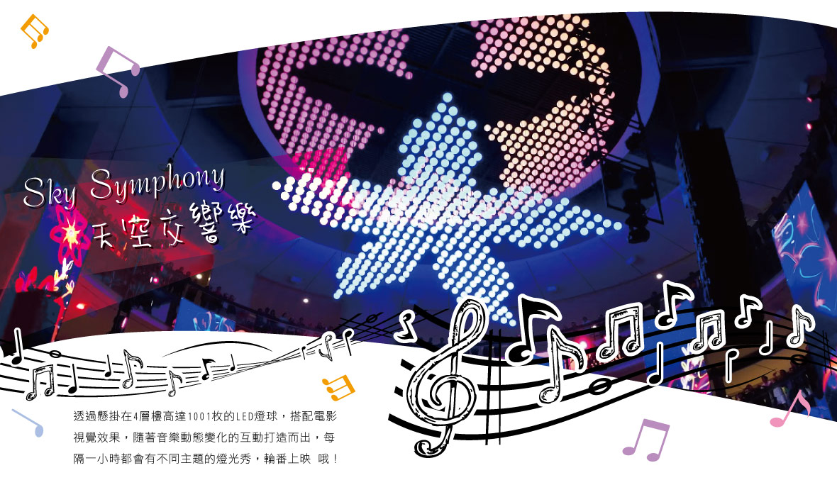 天空交響樂Sky Symphony幻燈+音樂表演