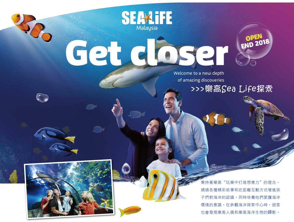 樂高Sea Life探索