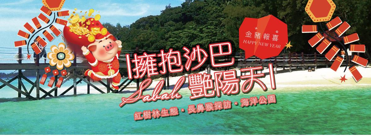 《金豬報喜》擁抱沙巴豔陽天5日~紅樹林生態+長鼻猴探訪+海洋公園-亞航