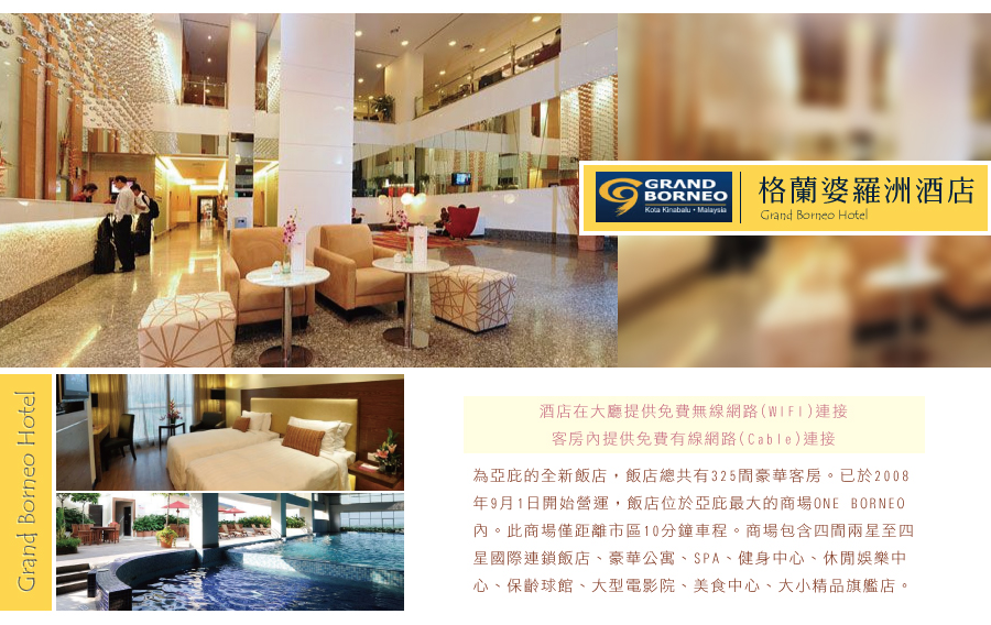 格蘭婆羅洲酒店Grand Borneo Hotel