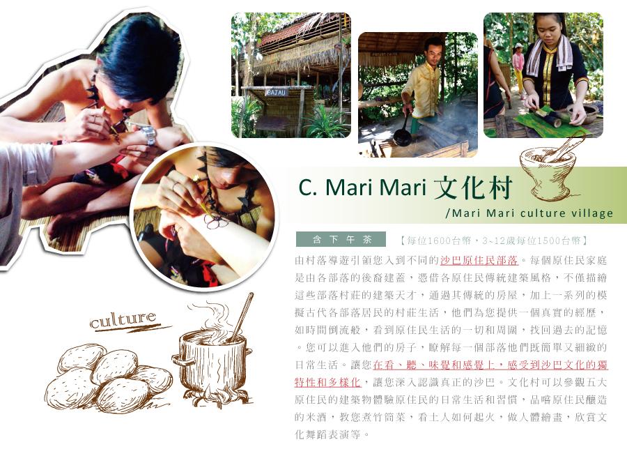 馬裡馬裡文化村