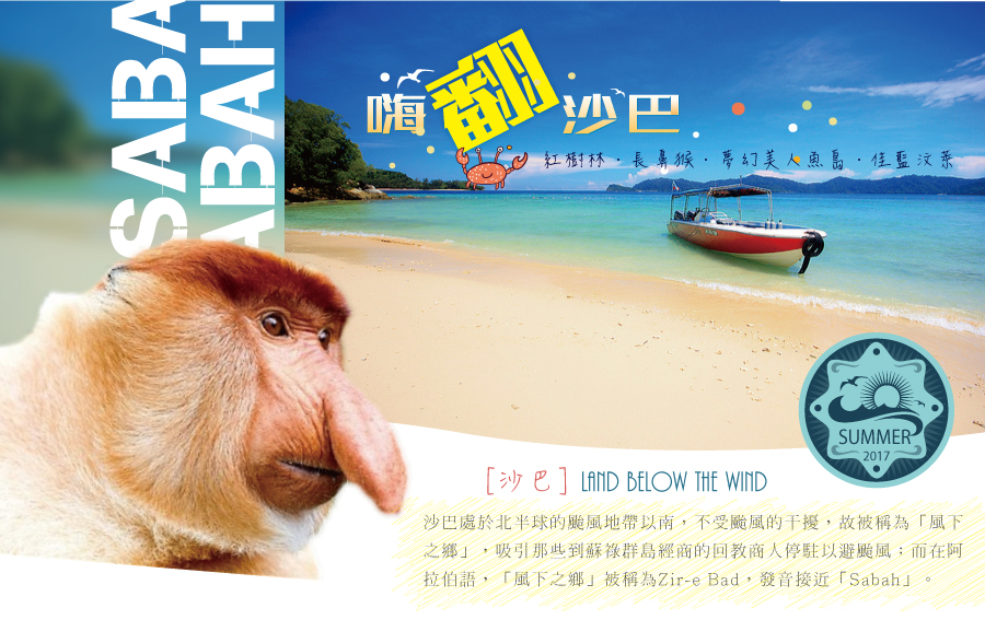 嗨翻沙巴~紅樹林.長鼻猴.夢幻美人魚島.佳藍汶萊5日-亞航