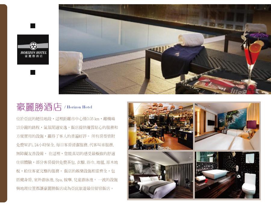 豪麗勝酒店Horizon Hotel