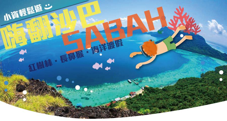 嗨翻沙巴~紅樹林.長鼻猴.海洋渡假.小資輕鬆遊5+1日-馬航
