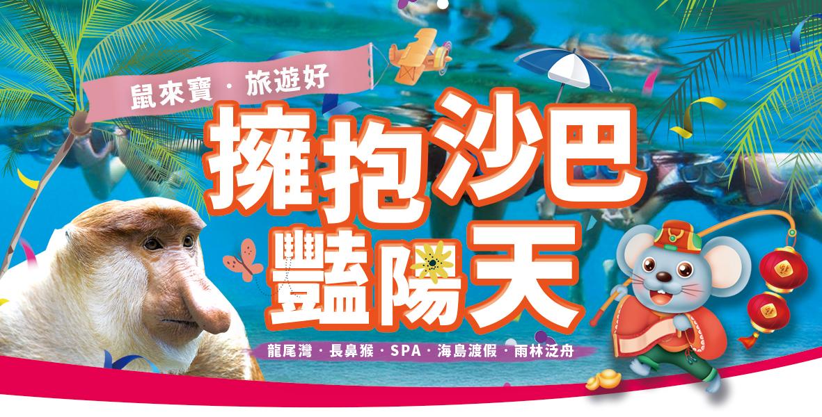 《鼠來寶.旅遊好》擁抱沙巴豔陽天5日(龍尾灣+長鼻猴+SPA+海島渡假+雨林泛舟)-亞航