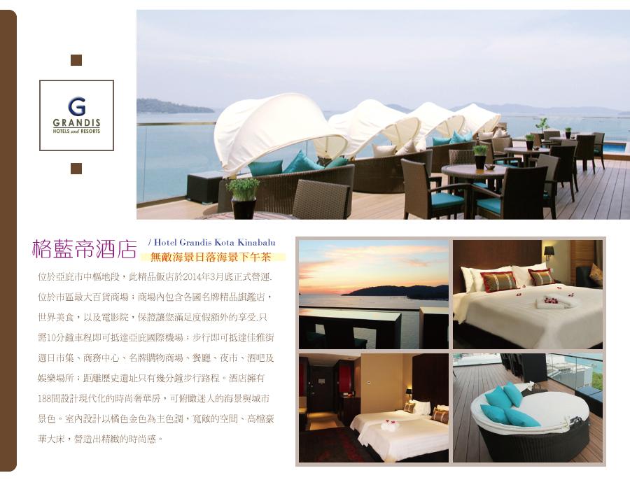 格藍帝酒店Hotel Grandis