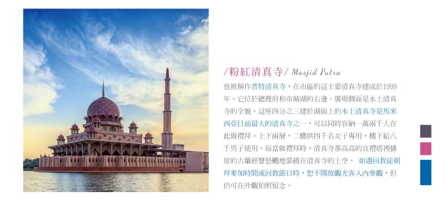 水上粉紅清真Masjid Putra