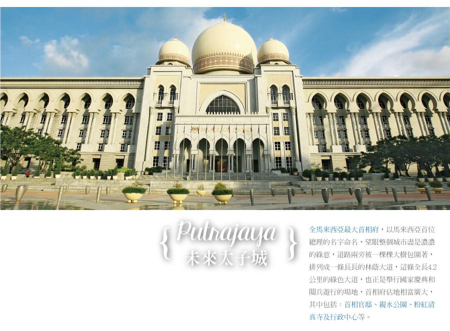 未來太子城-布達拉再也Putrajaya