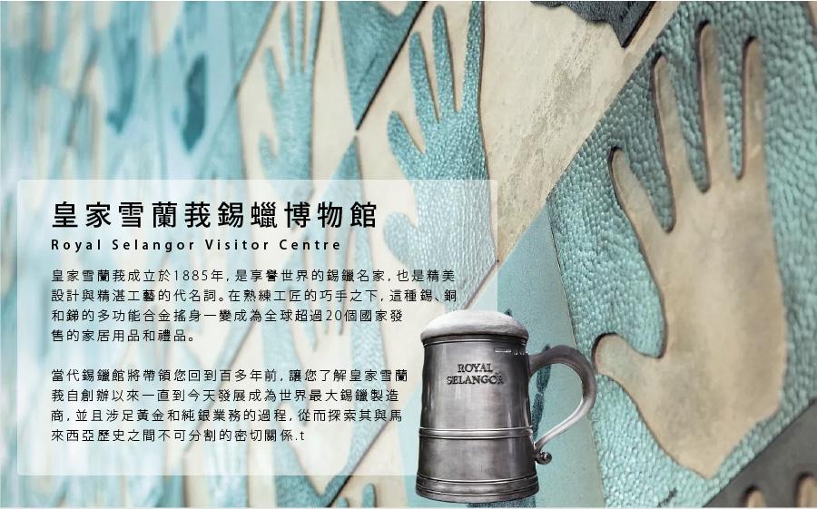 皇家雪蘭莪錫蠟博物館