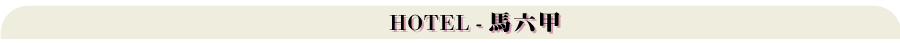 hotel-馬六甲