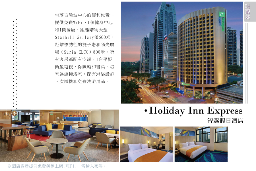 智選假日酒店Holiday Inn Express