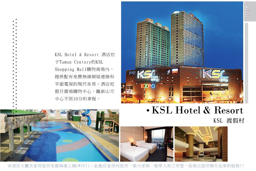 KSL 渡假村 KSL Hotel & Resort