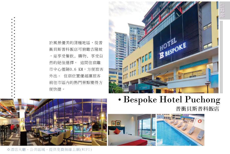 貝斯普科精品酒店 Bespoke Hotel Puchong