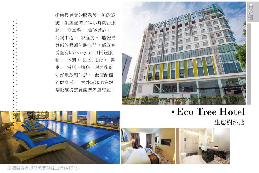 生態樹酒店Eco Tree Hotel