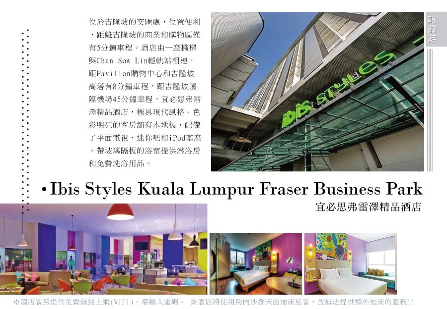 宜必思弗雷澤精品酒店Ibis Styles Kuala Lumpur Fraser Business Park
