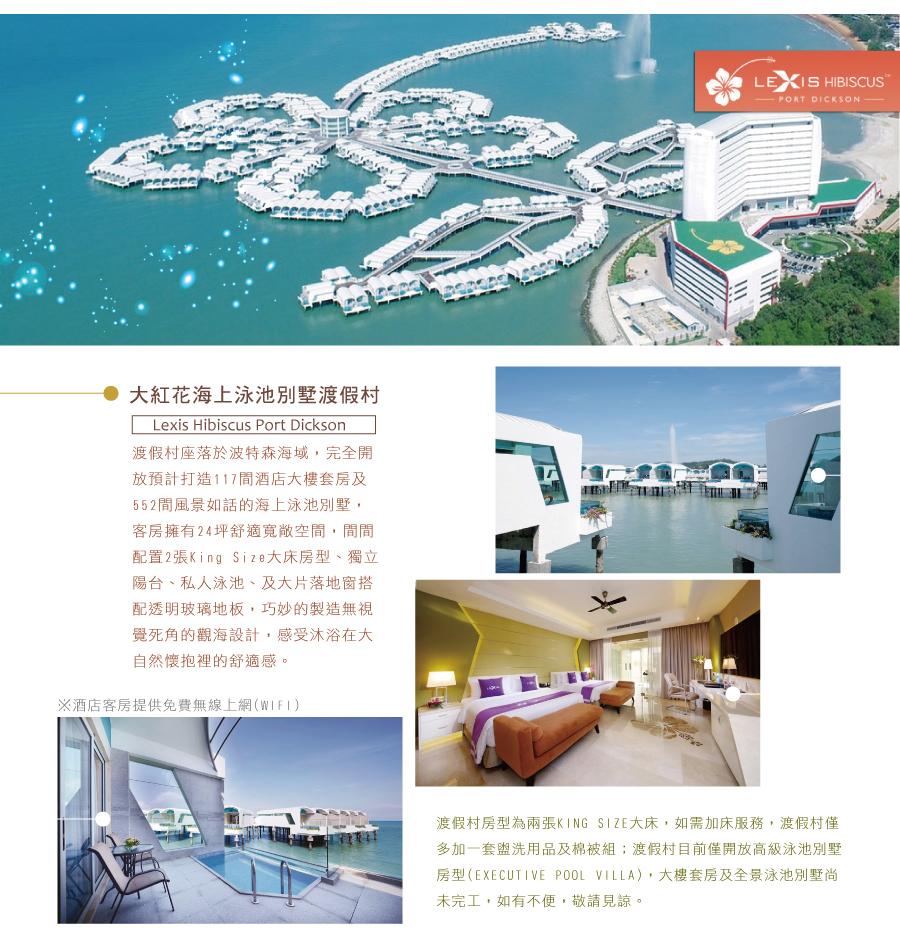 大紅花海上泳池別墅渡假村